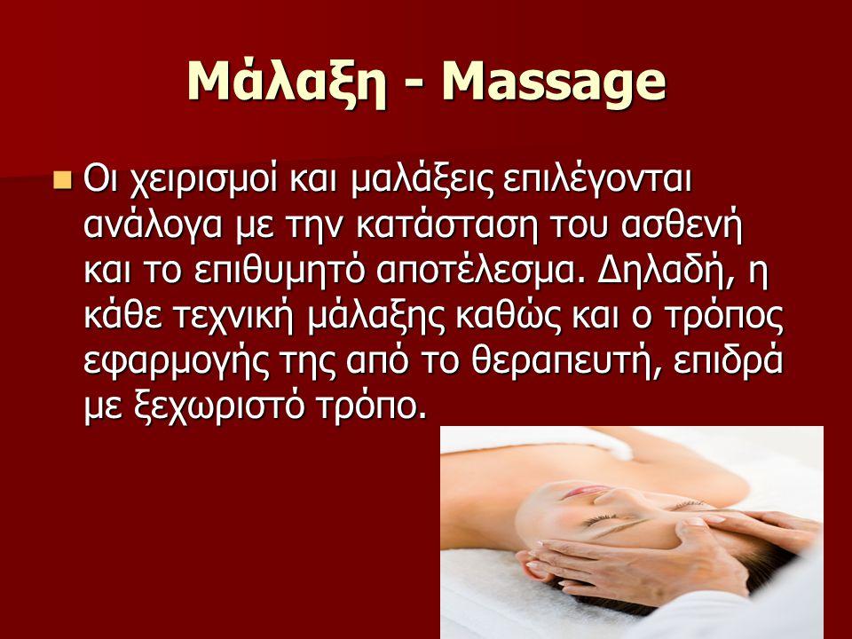 Μάλαξη - Massage Οι χειρισμοί και μαλάξεις επιλέγονται ανάλογα με την κατάσταση του ασθενή και το επιθυμητό αποτέλεσμα. Δηλαδή, η κάθε τεχνική μάλαξης