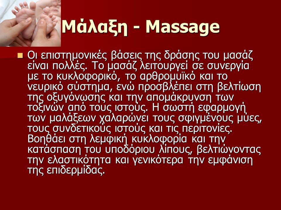 Μάλαξη - Massage Τα λάδια βάσης και αιθέρια έλαια, που χρησιμοποιούνται στο μασάζ, απορροφώνται σε μικρές ποσότητες και προσθέτουν ευεργετικές ουσίες στον οργανισμό.