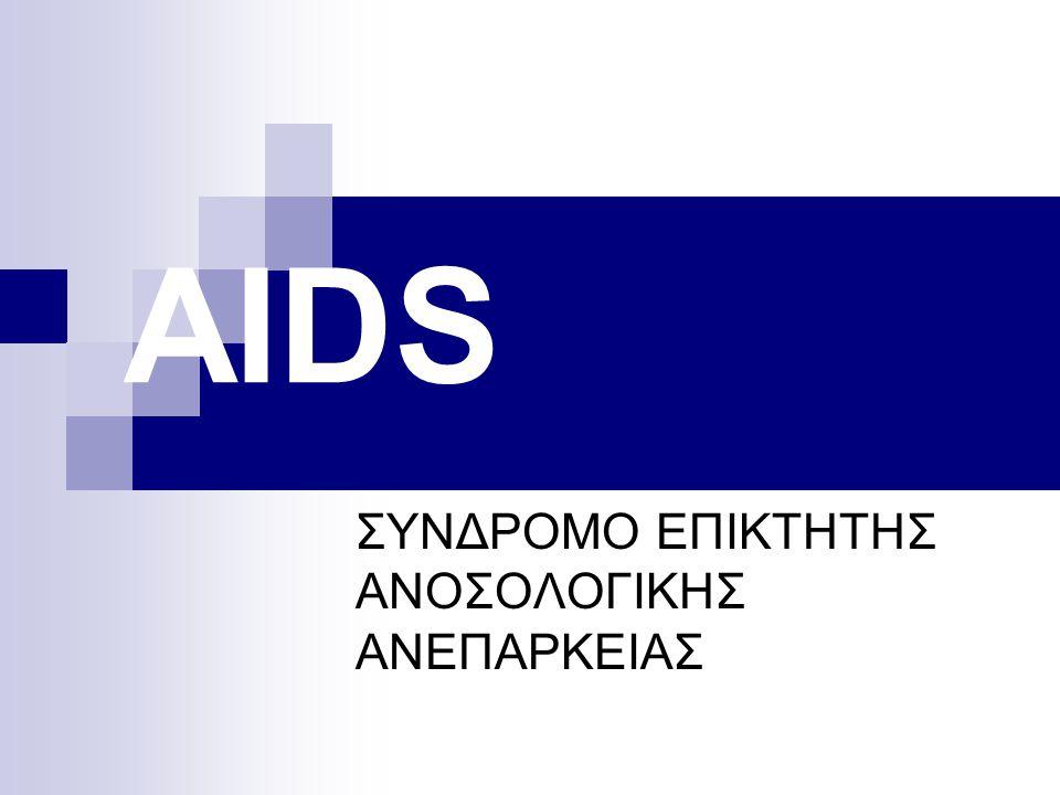 AIDS ΣΥΝΔΡΟΜΟ ΕΠΙΚΤΗΤΗΣ ΑΝΟΣΟΛΟΓΙΚΗΣ ΑΝΕΠΑΡΚΕΙΑΣ