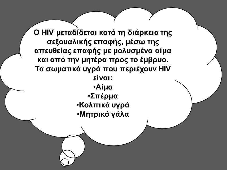Ο HIV μεταδίδεται κατά τη διάρκεια της σεξουαλικής επαφής, μέσω της απευθείας επαφής με μολυσμένο αίμα και από την μητέρα προς το έμβρυο.
