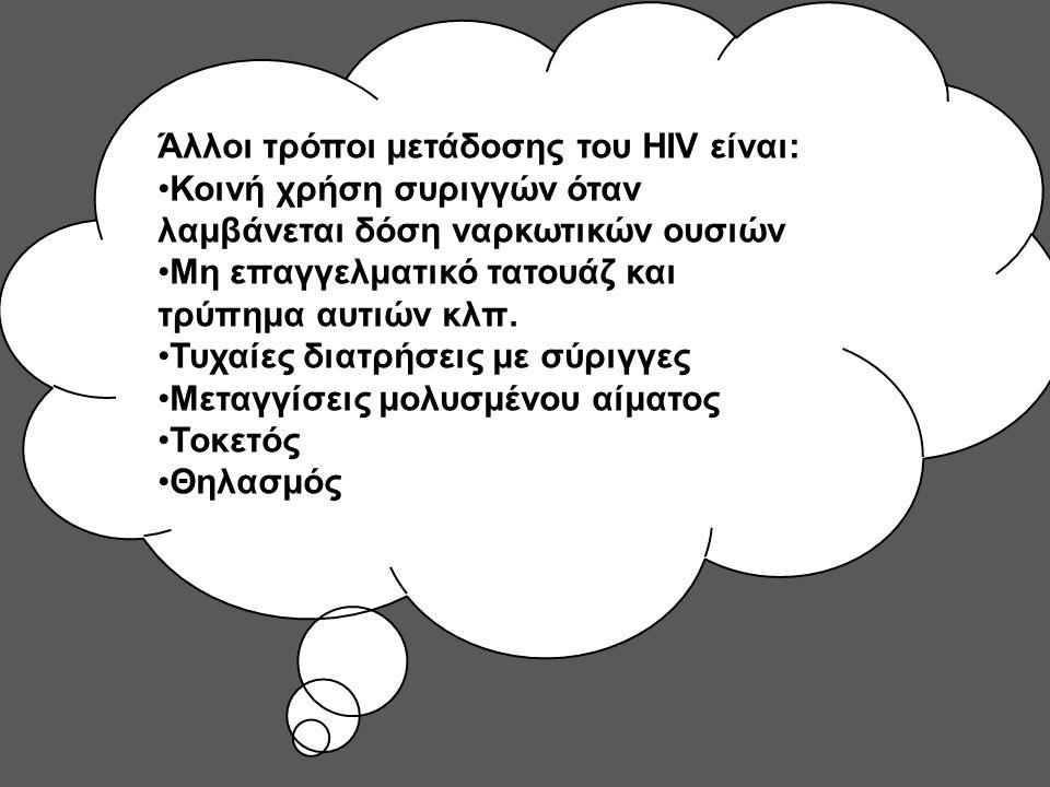 Άλλοι τρόποι μετάδοσης του HIV είναι: Κοινή χρήση συριγγών όταν λαμβάνεται δόση ναρκωτικών ουσιών Μη επαγγελματικό τατουάζ και τρύπημα αυτιών κλπ.