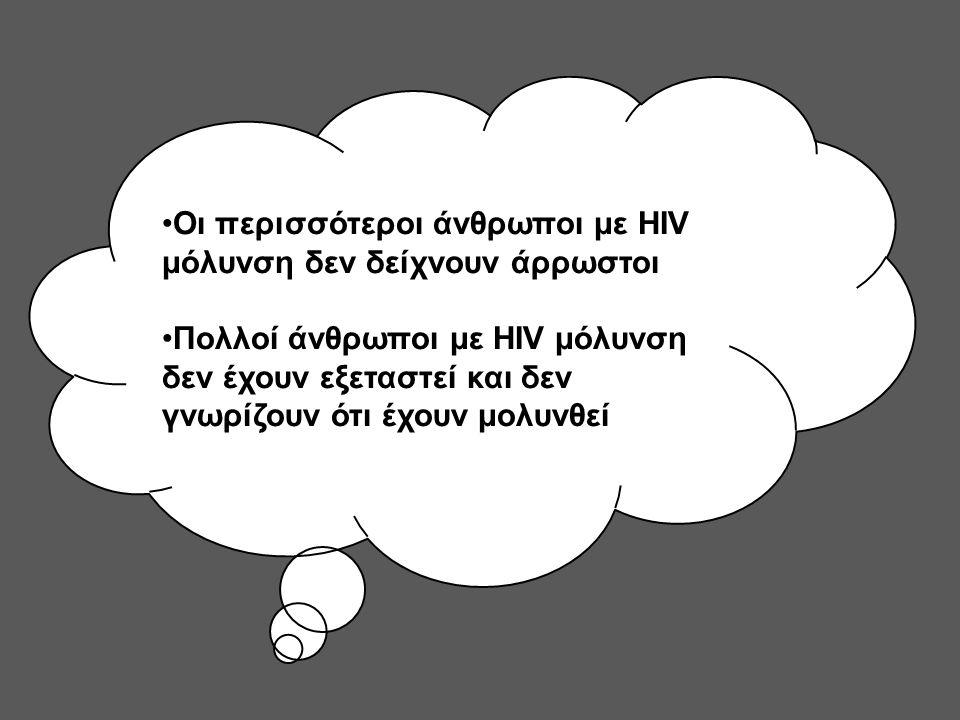 Οι περισσότεροι άνθρωποι με HIV μόλυνση δεν δείχνουν άρρωστοι Πολλοί άνθρωποι με HIV μόλυνση δεν έχουν εξεταστεί και δεν γνωρίζουν ότι έχουν μολυνθεί