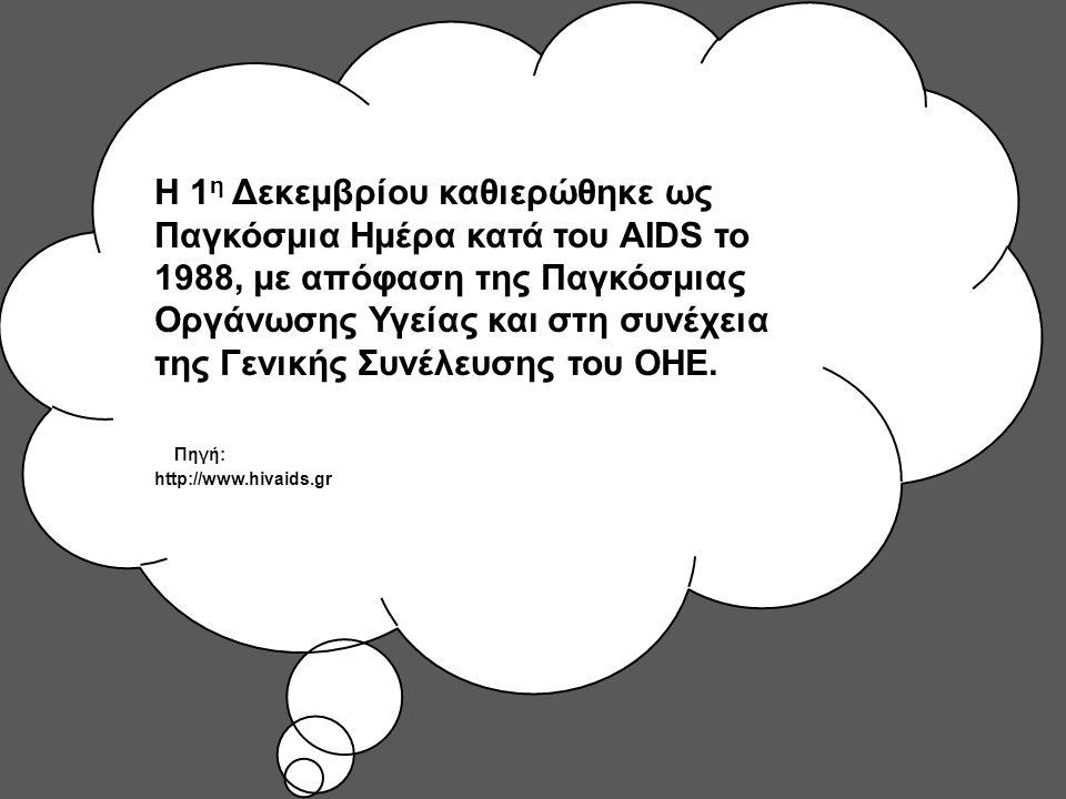 Η 1 η Δεκεμβρίου καθιερώθηκε ως Παγκόσμια Ημέρα κατά του AIDS το 1988, με απόφαση της Παγκόσμιας Οργάνωσης Υγείας και στη συνέχεια της Γενικής Συνέλευσης του ΟΗΕ.