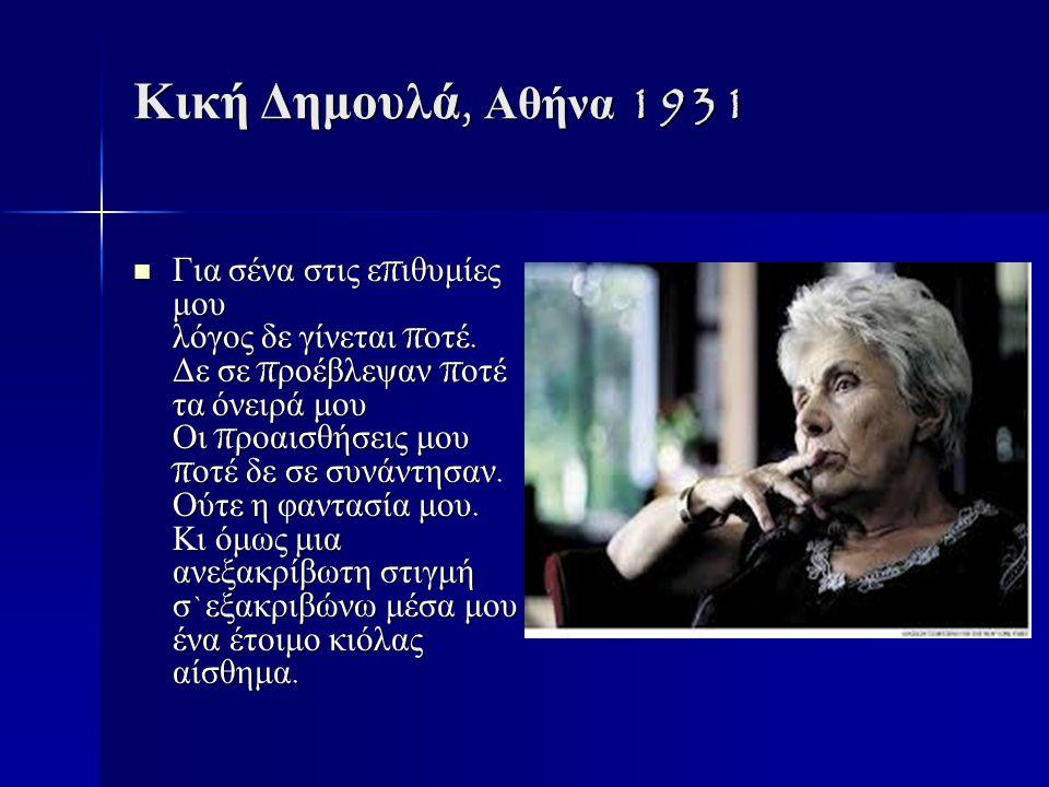 Κική Δημουλά, Αθήνα 1931 Για σένα στις ε π ιθυμίες μου λόγος δε γίνεται π οτέ.