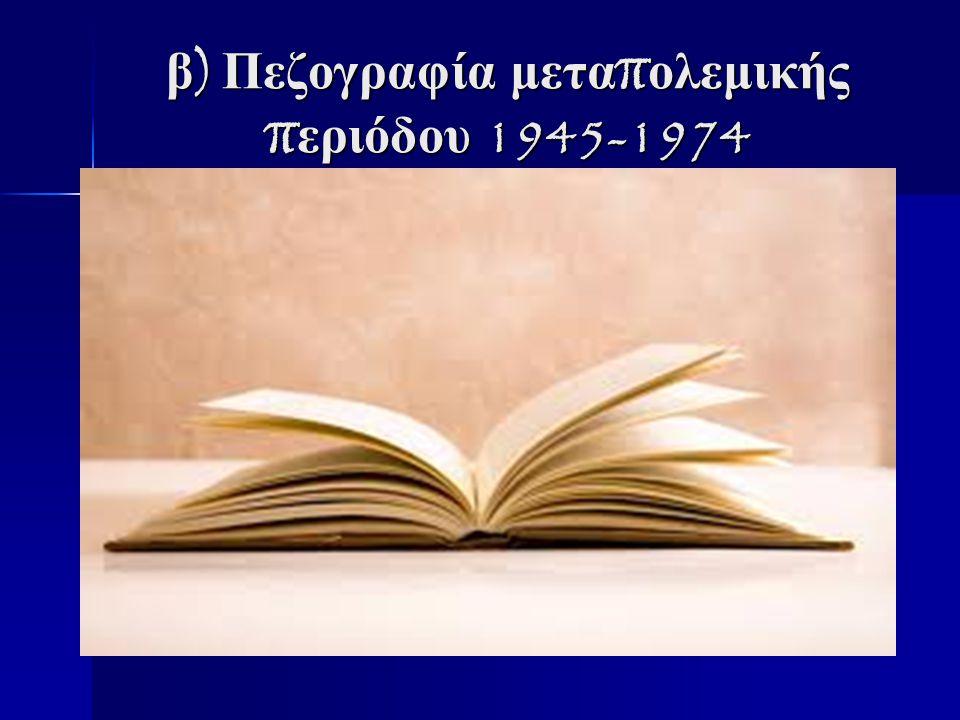 β ) Πεζογραφία μετα π ολεμικής π εριόδου 1945-1974