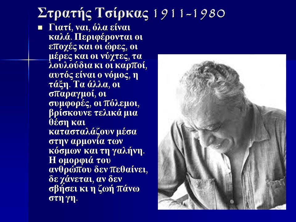 Στρατής Τσίρκας 1911-1980 Γιατί, ναι, όλα είναι καλά.