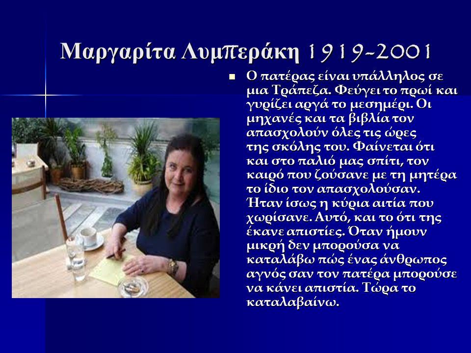 Μαργαρίτα Λυμ π εράκη 1919-2001 O πατέρας είναι υπάλληλος σε μια Τράπεζα.