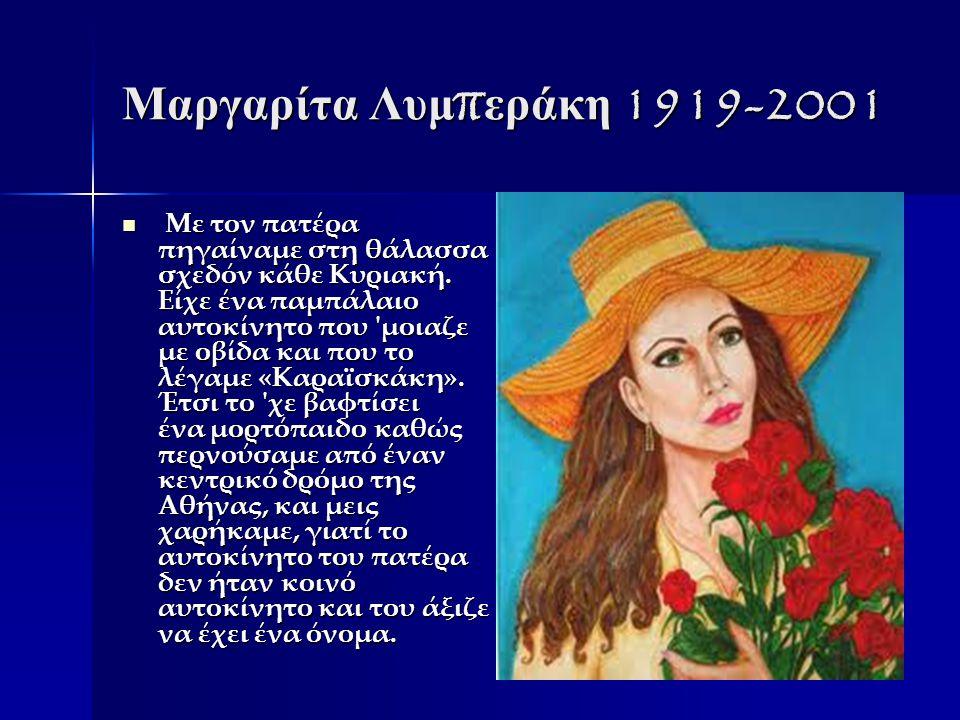 Μαργαρίτα Λυμ π εράκη 1919-2001 Με τον πατέρα πηγαίναμε στη θάλασσα σχεδόν κάθε Κυριακή.
