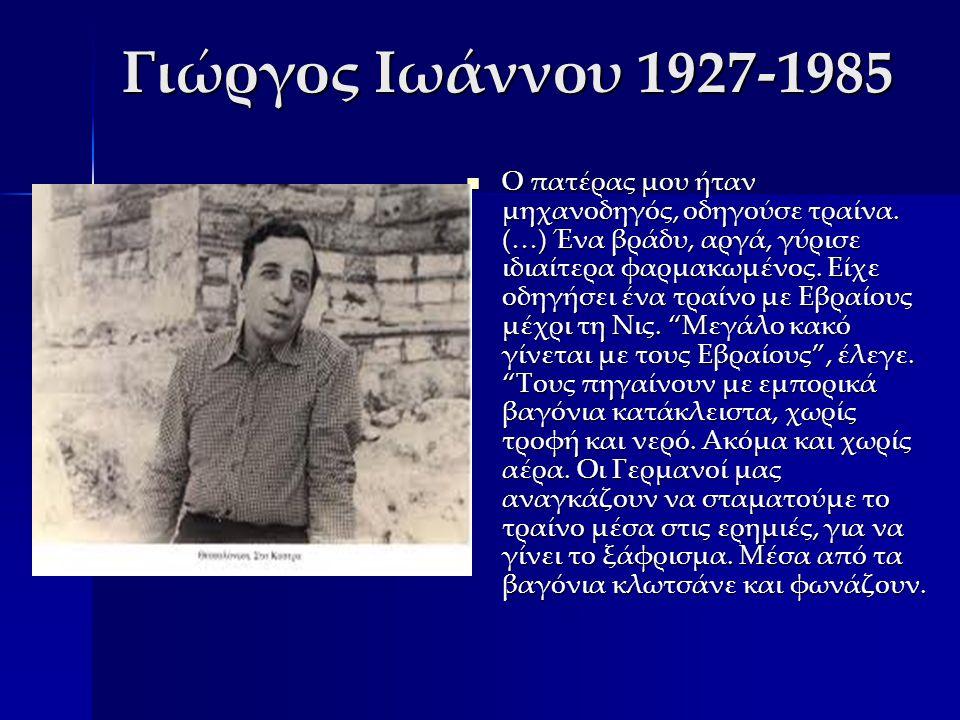 Γιώργος Ιωάννου 1927-1985 Ο πατέρας μου ήταν μηχανοδηγός, οδηγούσε τραίνα.