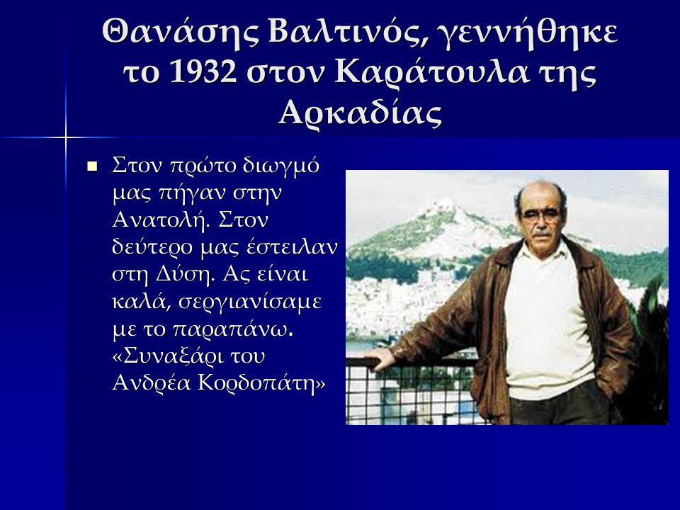 Θανάσης Βαλτινός, γεννήθηκε το 1932 στον Καράτουλα της Αρκαδίας Στον πρώτο διωγμό μας πήγαν στην Ανατολή.