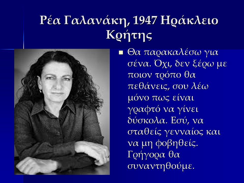 Ρέα Γαλανάκη, 1947 Ηράκλειο Κρήτης Θα παρακαλέσω για σένα.