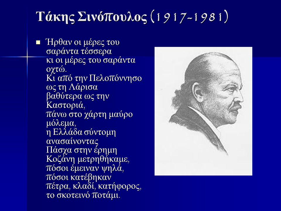 Τάκης Σινό π ουλος (1917-1981) Ήρθαν οι μέρες του σαράντα τέσσερα κι οι μέρες του σαράντα οχτώ.