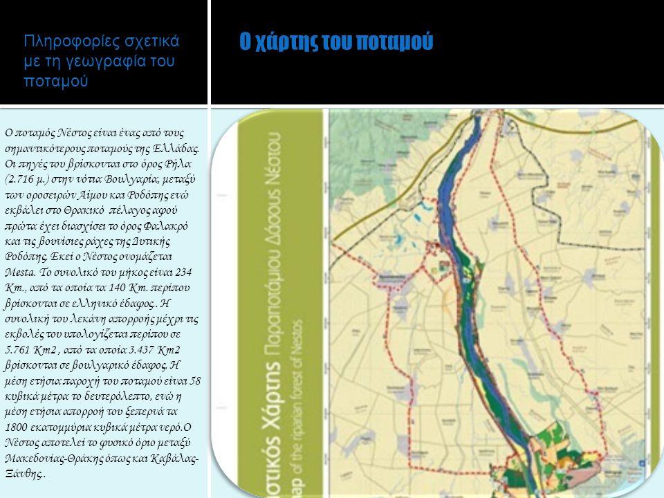 Πληροφορίες σχετικά με τη γεωγραφία του ποταμού Ο ποταμός Νέστος είναι ένας από τους σημαντικότερους ποταμούς της Ελλάδας. Οι πηγές του βρίσκονται στο