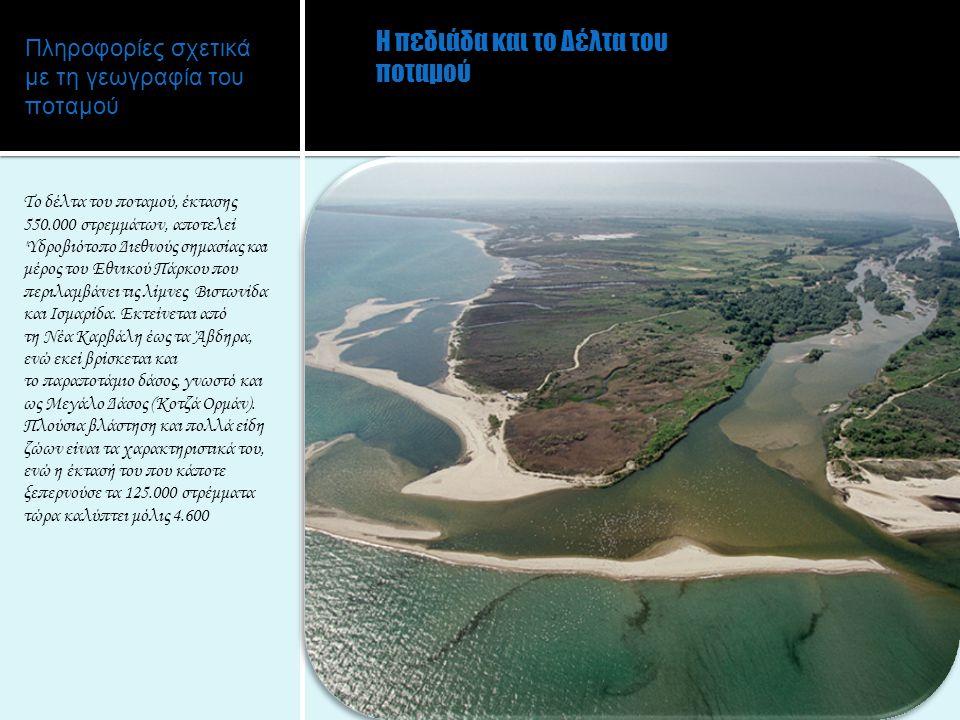 Πληροφορίες σχετικά με τη γεωγραφία του ποταμού Το δέλτα του ποταμού, έκτασης 550.000 στρεμμάτων, αποτελεί 'Υδροβιότοπο Διεθνούς σημασίας και μέρος το