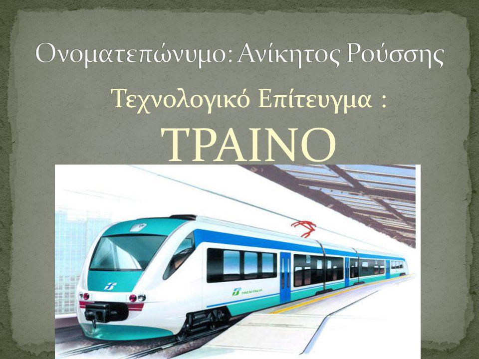 To τρένο μαγνητικής αιώρησης είναι τρένο υπερσύγχρονης τεχνολογίας, που κινείται με πολύ υψηλή ταχύτητα (400 ως 500 χλμ.