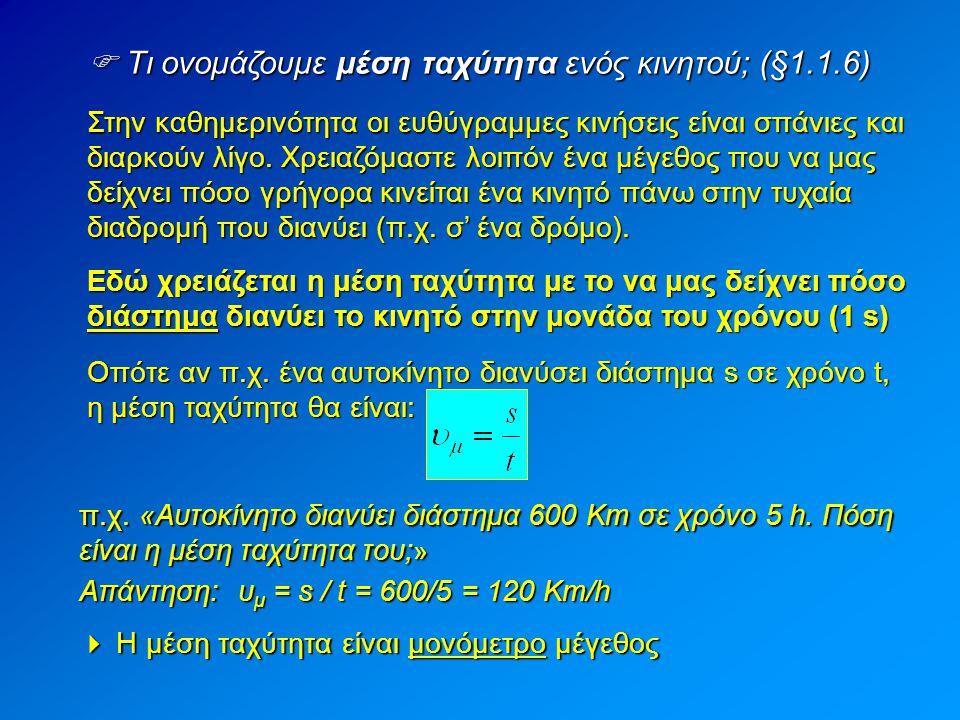  Τι ονομάζουμε μέση ταχύτητα ενός κινητού; (§1.1.6) Στην καθημερινότητα οι ευθύγραμμες κινήσεις είναι σπάνιες και διαρκούν λίγο. Χρειαζόμαστε λοιπόν