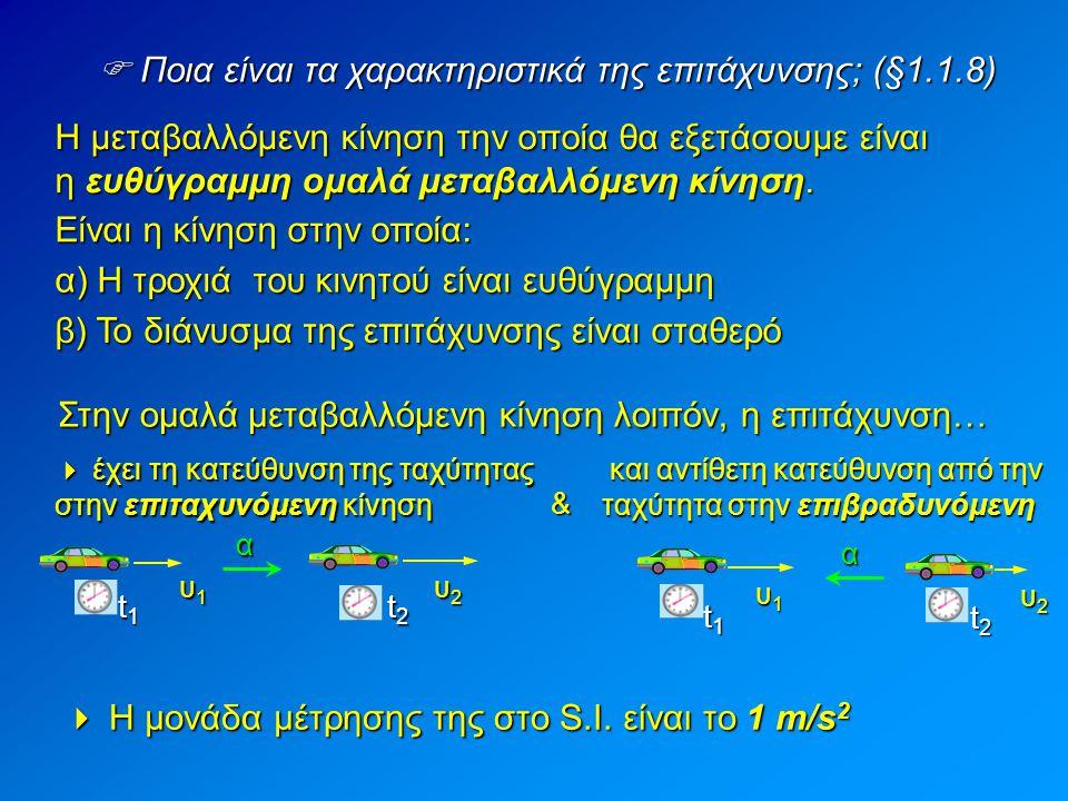  Τι είναι η εξίσωση της ταχύτητας στην ε.ο.μ.κ; (§1.1.9) Είναι μια εξίσωση με την οποία μπορούμε να υπολογίσουμε την ταχύτητα υ του κινητού σε κάθε χρονική στιγμή t.
