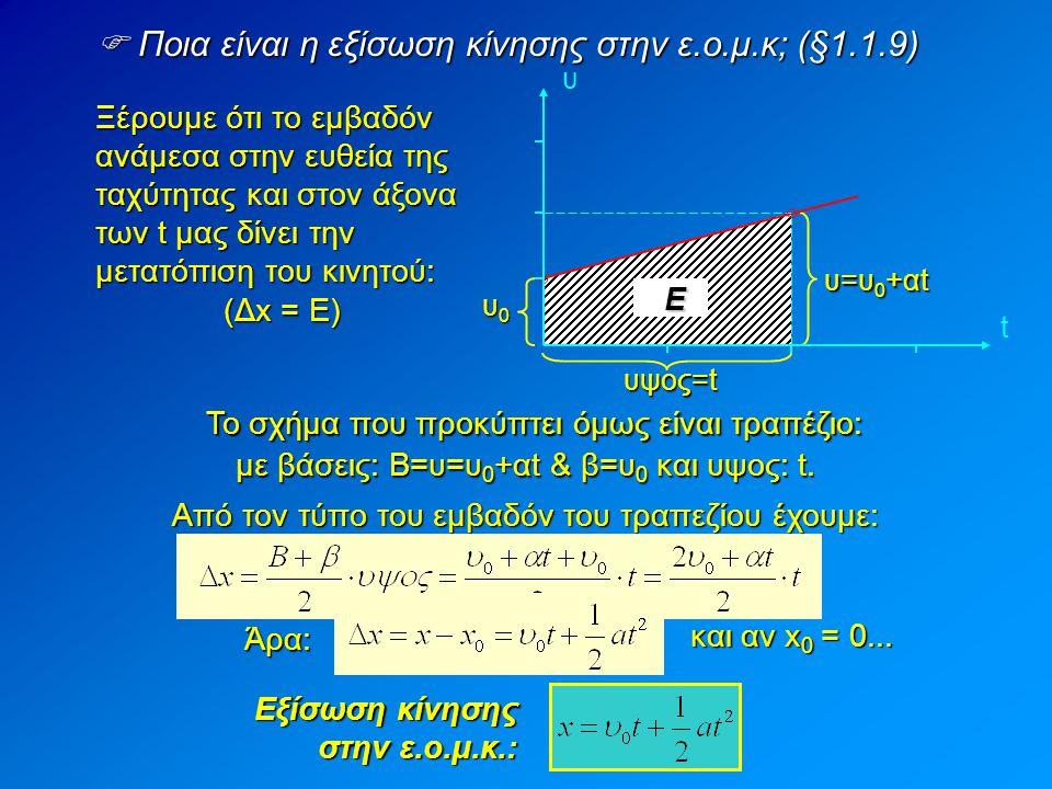  Ποια είναι η εξίσωση κίνησης στην ε.ο.μ.κ; (§1.1.9) t υ E Ξέρουμε ότι το εμβαδόν ανάμεσα στην ευθεία της ταχύτητας και στον άξονα των t μας δίνει τη