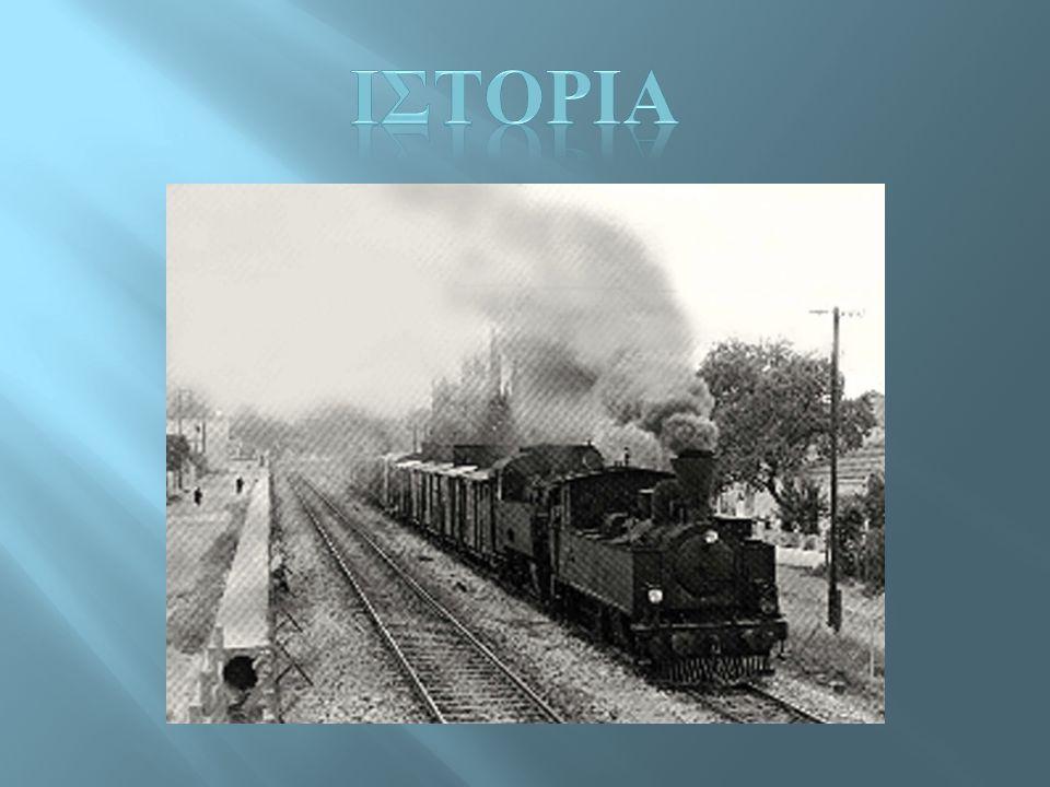  Η κίνηση των σιδηροδρόμων γινόταν αρχικά με ατμάμαξες, των οποίων η τεχνολογία βελτιωνόταν με την πάροδο του χρόνου.