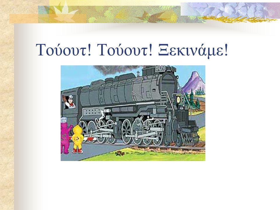 Είναι ένα ωραίο τρένο, κι ακόμα πιο ωραία είναι που ταξιδεύω!