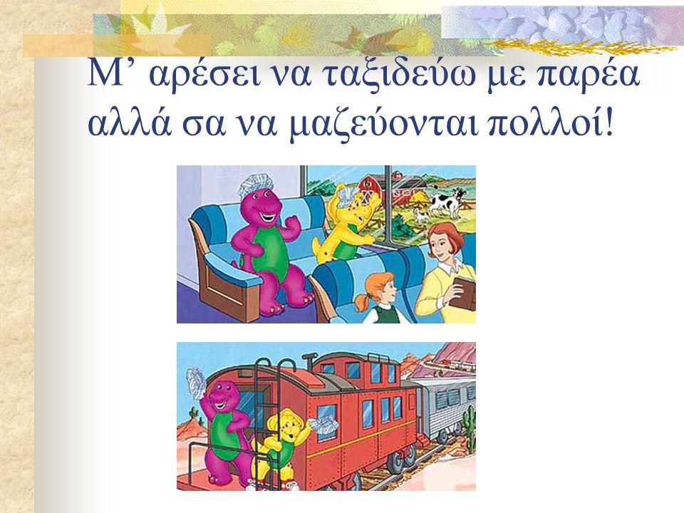 Έι! Εσείς! Κατεβείτε από το τρένο μας! Δεν έχουμε χώρο!