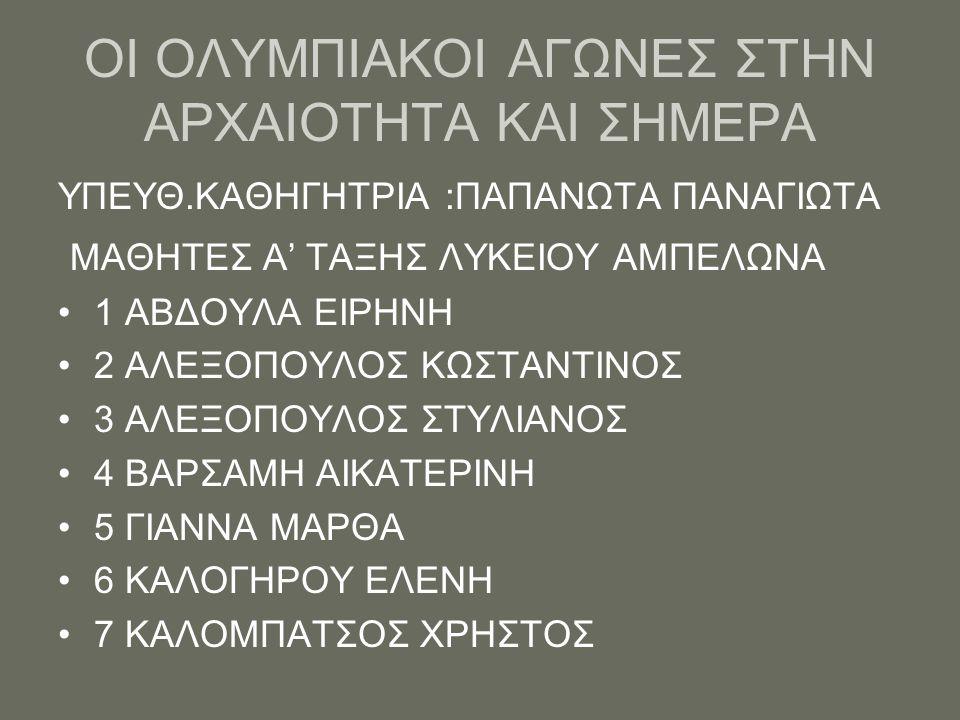 Το άναμμα μιας φλόγας κατά την έναρξη των Αγώνων, η οποία να μένει αναμμένη μέχρι το τέλος τους, ήταν μια παράδοση των αρχαίων Ελλήνων η οποία όμως αναβίωσε και στους σύγχρονους Αγώνες.