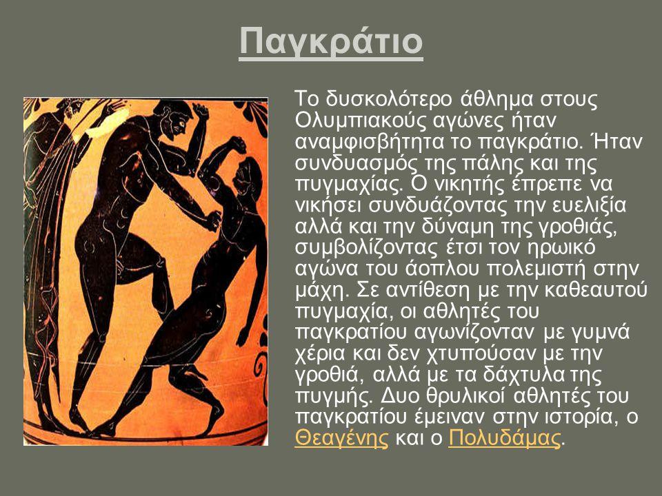 Πυγμαχία Η πυγμαχία ήταν βίαιο και συχνά θανατηφόρο αγώνισμα. Τα χέρια ήταν ενισχυμένα με χοντρά δερμάτινα λουριά από τον αγκώνα μέχρι τις γροθιές, εν