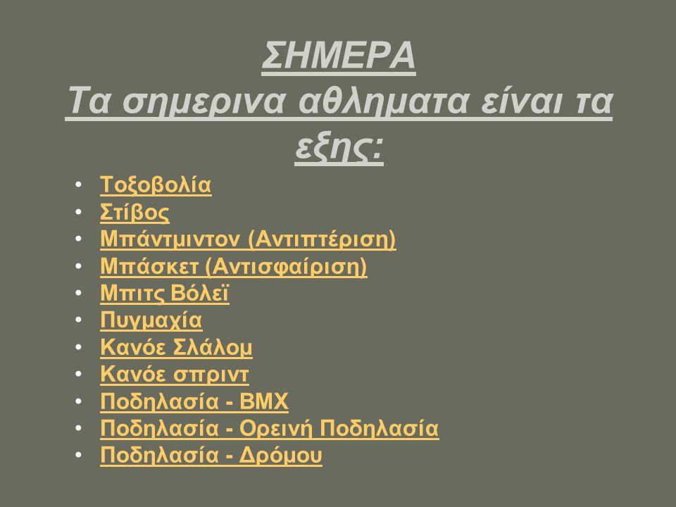 ΑΘΛΗΜΑΤΑ ΟΛΥΜΠΙΑΚΩΝ ΑΓΩΝΩΝ ΣΥΓΧΡΟΝΑ