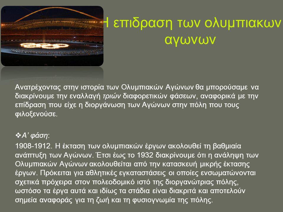 Ολυμπιακοι Αγωνες Και Οικονομια Η ανάληψη της διοργάνωσης των Ολυμπιακών Αγώνων από μια πόλη σηματοδοτεί μεγάλης έκτασης παρέμβαση στον πολεοδομικό τη