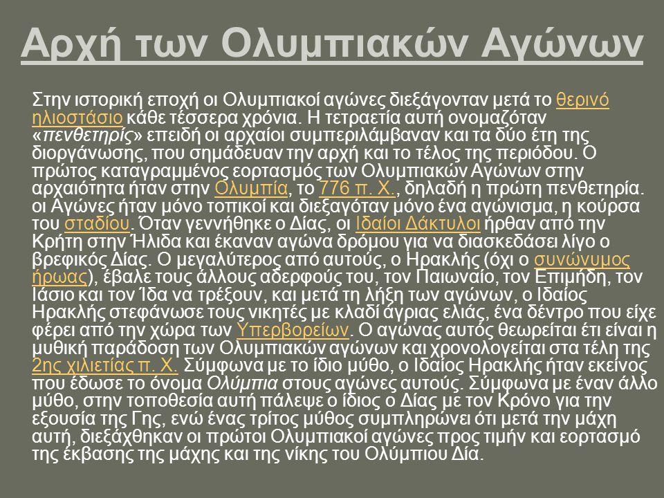 Οι Ολυμπιακοί Αγώνες στην αρχαιότητα Τα Ολύμπια, οι Ολυμπιακοί αγώνες στην αρχαιότητα, ήταν η πιο σημαντική διοργάνωση της αρχαίας Ελλάδας και διεξάγο