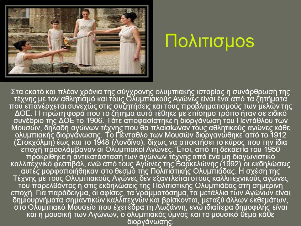 Οι αγωνεs που δεν Εγιναν... Διαφορετικά απ' ό,τι συνέβαινε στην Αρχαιότητα, οπότε η περίφημη ολυμπιακή εκεχειρία σήμαινε τη διακοπή των συρράξεων την