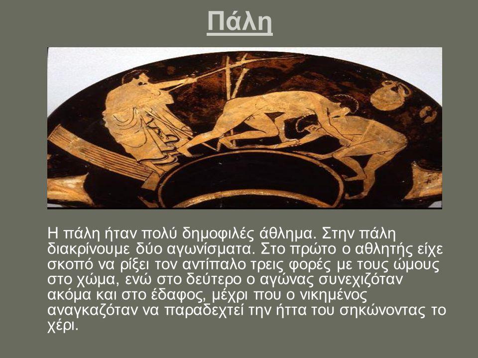 Τα αγωνίσματα των Αρχαίων Ολυμπιακών Αγώνων Αγώνες δρόμου: Ο απλός αγώνας δρόμου, το «στάδιον» ήταν το πρώτο αγώνισμα που καθιερώθηκε. Οι αθλητές αντα