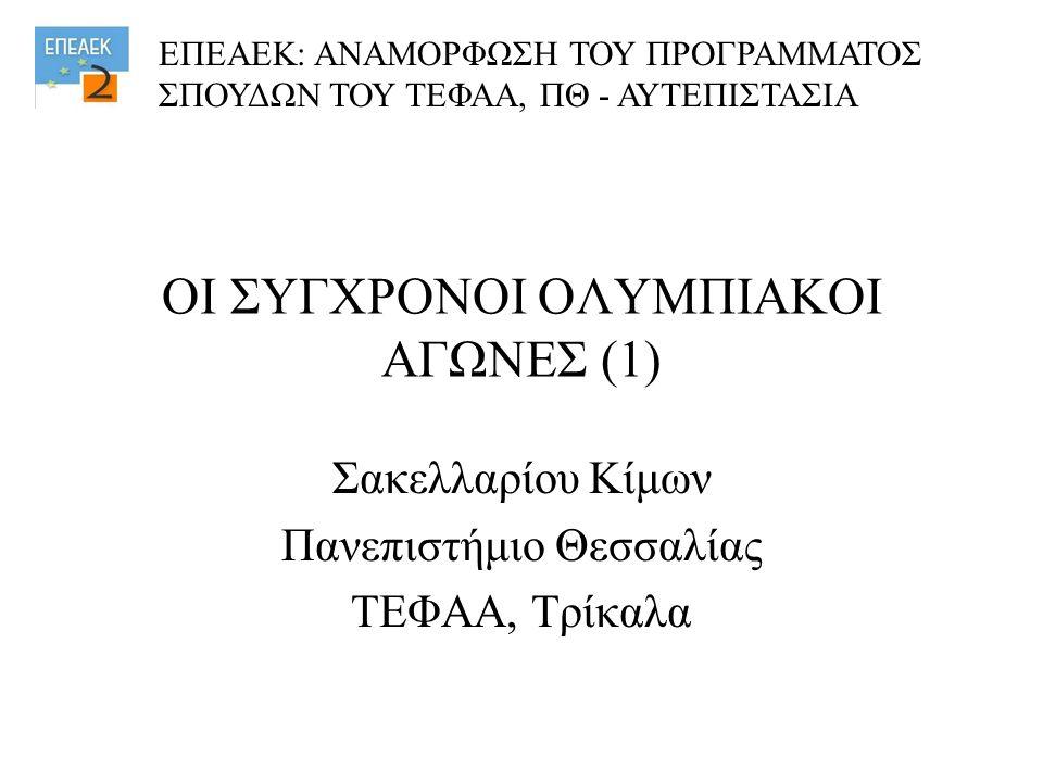 ΘΕΜΑΤΑ ΤΗΣ ΠΑΡΟΥΣΙΑΣΗΣ (1) Οι Ολυμπιακοί αγώνες (Αθήνα-1896) Οι Ολυμπιακοί αγώνες (Παρίσι-1900) Οι Ολυμπιακοί αγώνες (ΗΠΑ-1904) Μεσο-Ολυμπιακοί αγώνες (Αθήνα-1906) Οι Ολυμπιακοί αγώνες (Λονδίνο-1908) Οι Ολυμπιακοί αγώνες (Στοκχόλμη-1912) Οι Ολυμπιακοί αγώνες (Βερολίνο-1916) Οι Ολυμπιακοί αγώνες (Αμβέρσα-1920) Οι Ολυμπιακοί αγώνες (Παρίσι-1924)