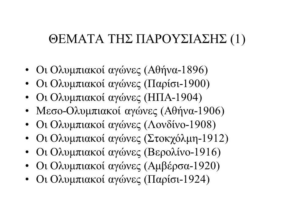 ΘΕΜΑΤΑ ΤΗΣ ΠΑΡΟΥΣΙΑΣΗΣ (1) Οι Ολυμπιακοί αγώνες (Αθήνα-1896) Οι Ολυμπιακοί αγώνες (Παρίσι-1900) Οι Ολυμπιακοί αγώνες (ΗΠΑ-1904) Μεσο-Ολυμπιακοί αγώνες