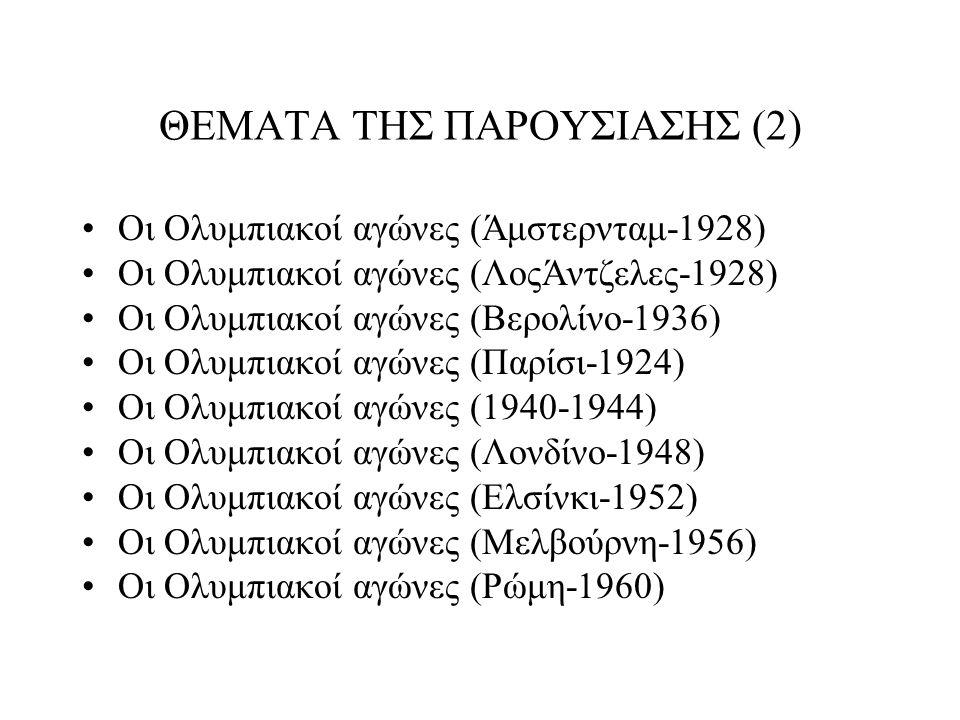 ΟΙ ΟΛΥΜΠΙΑΚΟΙ ΑΓΩΝΕΣ ΤΩΝ ΑΘΗΝΩΝ (1896) Πήραν μέρος 311 αθλητές (Ελλάδα-230, Γαλλία-19, Γερμανία-19, ΗΠΑ-14, Αγγλία-8, Ουγγαρία-8, Αυστρία-4, Δανία-4, Αυστραλία-1, Χιλή-1, Βουλγαρία-1, Ελβετία-1, Σουηδία- 1) Ένα καινούριο αγώνισμα ήταν ο Μαραθώνιος δρόμος.