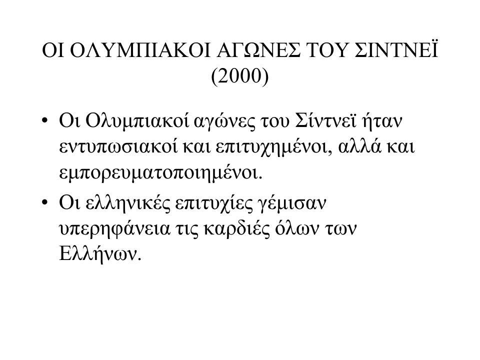 ΟΙ ΟΛΥΜΠΙΑΚΟΙ ΑΓΩΝΕΣ ΤΗΣ ΑΘΗΝΑΣ (2004) Οι προσπάθειες πολλών ετών της πόλης των Αθηνών και ολόκληρης της Ελλάδας έφεραν το επιθυμητό αποτέλεσμα.