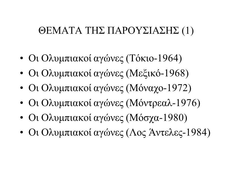 ΘΕΜΑΤΑ ΤΗΣ ΠΑΡΟΥΣΙΑΣΗΣ (2) Οι Ολυμπιακοί αγώνες (Σεούλ-1988) Οι Ολυμπιακοί αγώνες (Βαρκελώνη-1992) Οι Ολυμπιακοί αγώνες (Ατλάντα-1996) Οι Ολυμπιακοί αγώνες (Σίντνεϊ-2000) Οι Ολυμπιακοί αγώνες (Αθήνα-2004) Η φιλοσοφία των σύγχρονων Ολυμπιακών αγώνων.