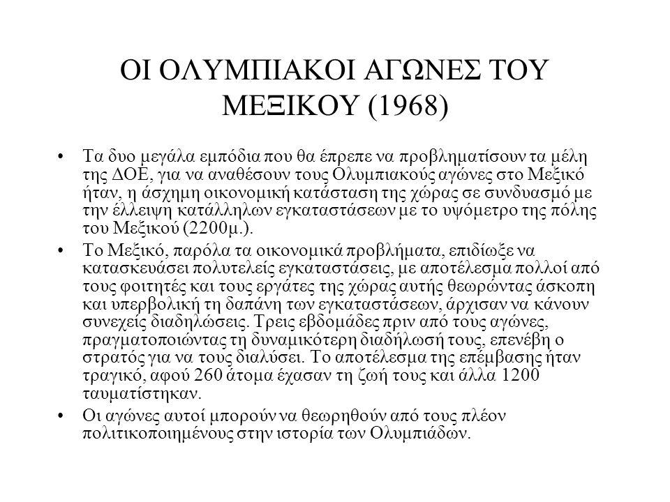 ΟΙ ΟΛΥΜΠΙΑΚΟΙ ΑΓΩΝΕΣ ΤΟΥ ΜΟΝΑΧΟΥ (1972) Η Ολυμπιάδα του Μονάχου ήταν μια μεγάλη επιτυχία συνδεδεμένη με το στοιχείο της τραγικότητας.