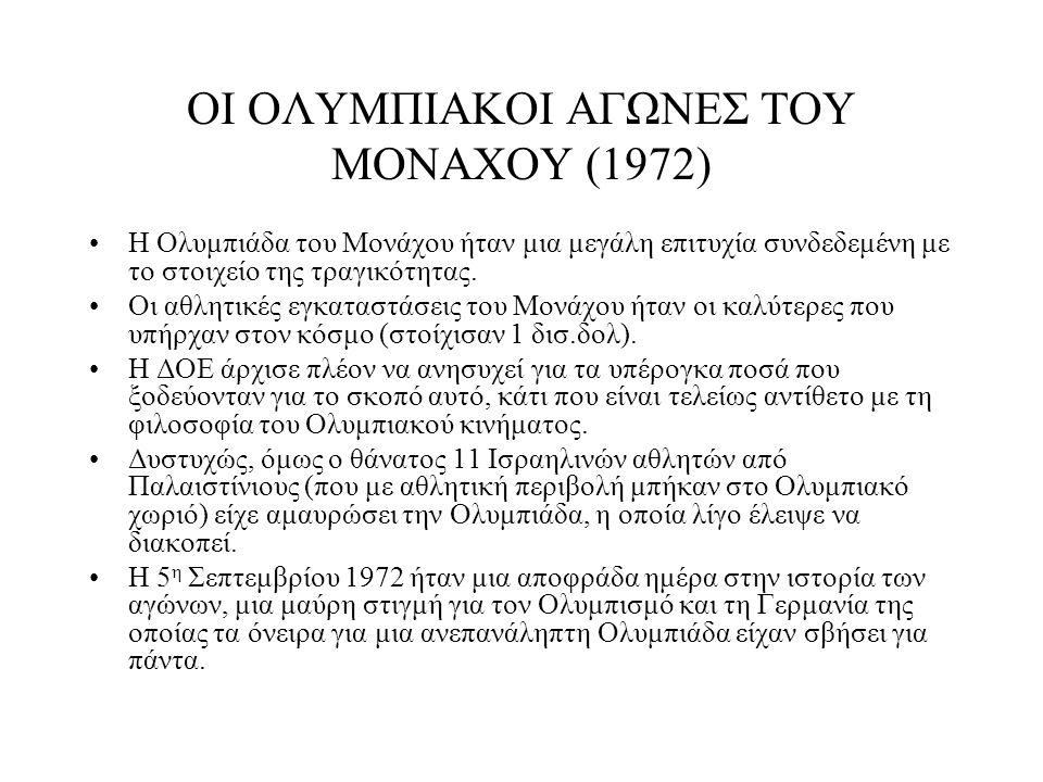 ΟΙ ΟΛΥΜΠΙΑΚΟΙ ΑΓΩΝΕΣ ΤΟΥ ΜΟΝΤΡΕΑΛ (1976) Η Ολυμπιάδα του Μόντρεαλ κόστισε περισσότερο από κάθε άλλη (1,5 δισ.