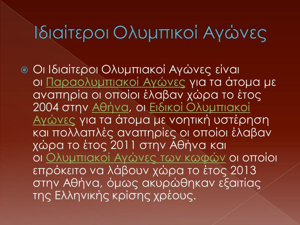  Οι Ιδιαίτεροι Ολυμπιακοί Αγώνες είναι οι Παραολυμπιακοί Αγώνες για τα άτομα με αναπηρία οι οποίοι έλαβαν χώρα το έτος 2004 στην Αθήνα, οι Ειδικοί Ολ