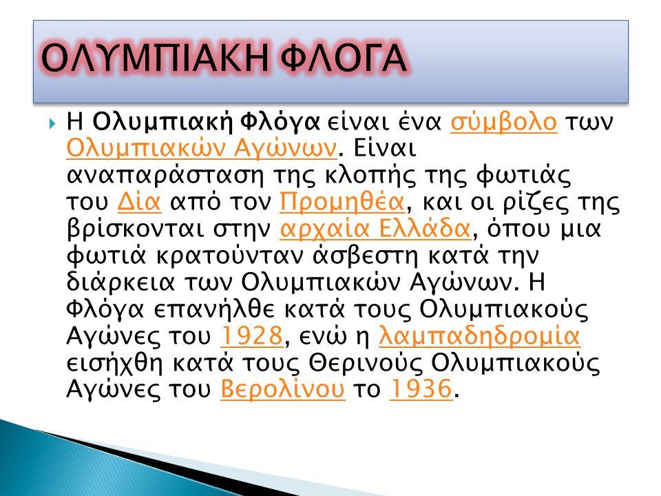  Η Αφή της Ολυμπιακής Φλόγας γίνεται στο χώρο της Αρχαίας Ολυμπίας.