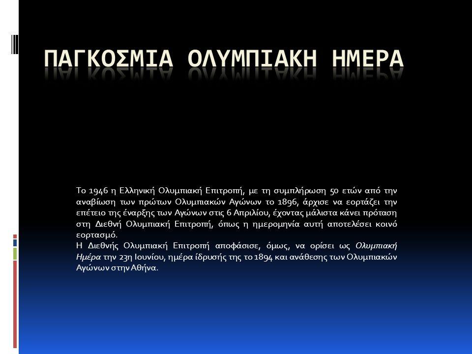 Το 1946 η Ελληνική Ολυμπιακή Επιτροπή, με τη συμπλήρωση 50 ετών από την αναβίωση των πρώτων Ολυμπιακών Αγώνων το 1896, άρχισε να εορτάζει την επέτειο της έναρξης των Αγώνων στις 6 Απριλίου, έχοντας μάλιστα κάνει πρόταση στη Διεθνή Ολυμπιακή Επιτροπή, όπως η ημερομηνία αυτή αποτελέσει κοινό εορτασμό.