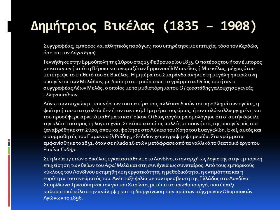 Δημήτριος Βικέλας (1835 – 1908) Συγγραφέας, έμπορος και αθλητικός παράγων, που υπηρέτησε με επιτυχία, τόσο τον Κερδώο, όσο και τον Λόγιο Ερμή.
