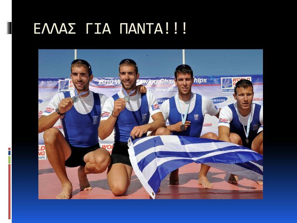 ΕΛΛΑΣ ΓΙΑ ΠΑΝΤΑ!!!
