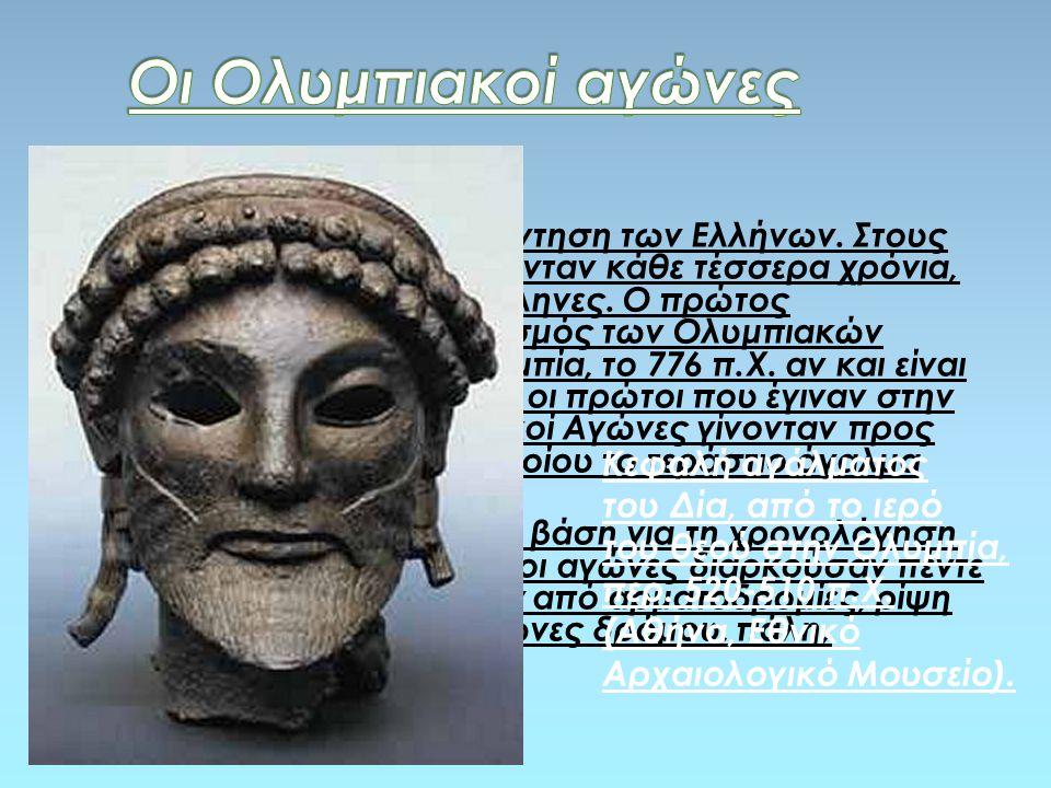  Ήταν η πιο μεγάλη συνάντηση των Ελλήνων. Στους αγώνες αυτούς, που γίνονταν κάθε τέσσερα χρόνια, έπαιρναν μέρος μόνο Έλληνες. Ο πρώτος καταγεγραμμένο