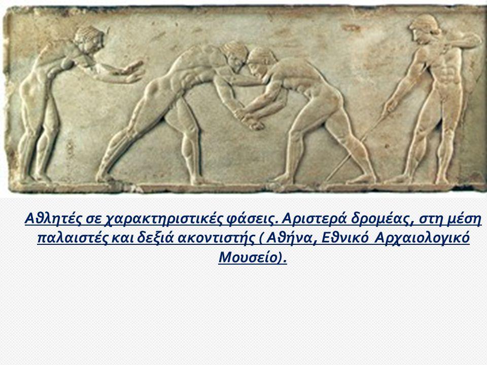 Αθλητές σε χαρακτηριστικές φάσεις. Αριστερά δρομέας, στη μέση παλαιστές και δεξιά ακοντιστής ( Αθήνα, Εθνικό Αρχαιολογικό Μουσείο ).