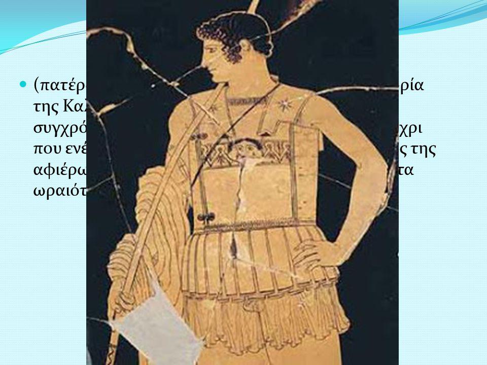 (πατέρα, σύζυγο, αδέλφια, γιο και ανιψιό). Η ιστορία της Καλλιπάτειρας έκανε εντύπωση τόσο στους συγχρόνους της, όσο και στις μετέπειτα γενεές μέχρι π