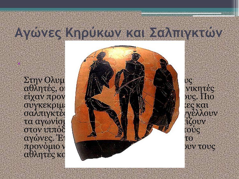 Αγώνες Κηρύκων και Σαλπιγκτών Στην Ολυμπία διακρίνονταν, εκτός από τους αθλητές, οι Κήρυκες και οι Σαλπιγκτές. Οι νικητές είχαν προνομιακό ρόλο κατά τ