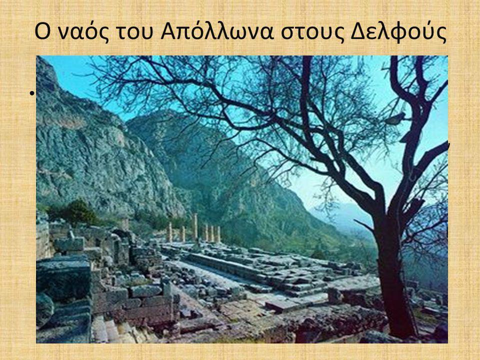Ο ναός του Απόλλωνα στους Δελφούς Σε όλες τις εποχές οι άνθρωποι αισθάνονταν την ανάγκη να προβλέψουν το μέλλον.