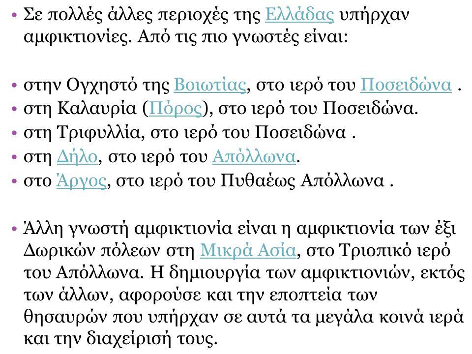 Σε πολλές άλλες περιοχές της Ελλάδας υπήρχαν αμφικτιονίες. Από τις πιο γνωστές είναι:Ελλάδας στην Ογχηστό της Βοιωτίας, στο ιερό του Ποσειδώνα.Βοιωτία